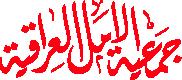 جمعية الأمل العراقية