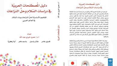 Photo of دليل المُصطلحات العربيّة في دراسات بناء السلام