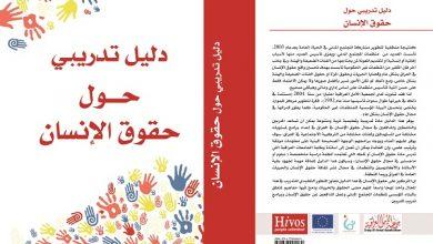 Photo of دليل تدريبي حول حقوق الانسان
