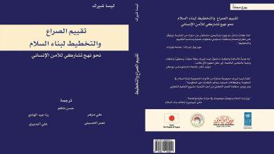Photo of تقييم الصراع والتخطيط لبناء السلام، ليسا شيرك