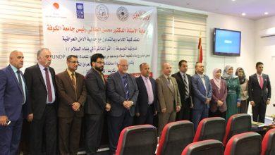 Photo of ندوة حوارية بعنوان اثر الذاكرة في بناء السلام في النجف