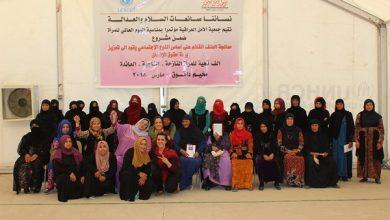 Photo of مؤتمر للنازحات في مخيم داقوق