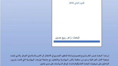 Photo of المصالحة المجتمعية في نينوى بعد داعش