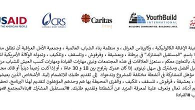 Photo of أعلان تقديم على مشروع المستقبل المشترك