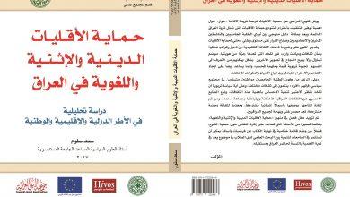 Photo of كتاب حماية الأقليات الدينية والإثنية واللغوية في العراق