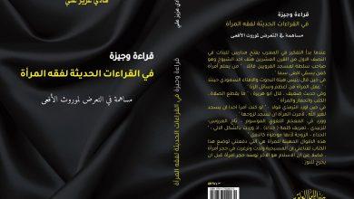 Photo of قراءة وجيزة في القراءات الحديثة لفقه المرأة