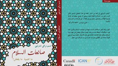 Photo of كتاب جديد يضاف لمكتبة دراسات السلام والجندر