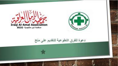 Photo of دعوة للفرق التطوعية للتقديم على منح